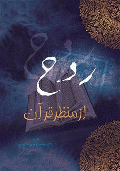 دانلود کتاب روح از منظر قرآن