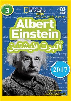 دانلود کتاب آلبرت انیشتین