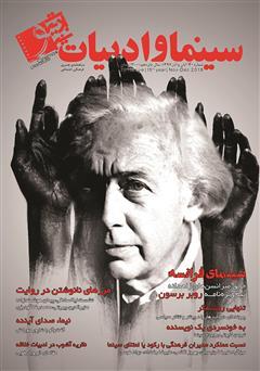 دانلود مجله سینما و ادبیات - شماره 70