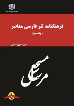 دانلود کتاب فرهنگنامه نثر فارسی معاصر - جلد دوم