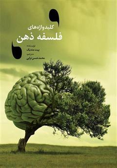 دانلود کتاب کلیدواژههای فلسفه ذهن