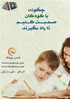دانلود کتاب صوتی چگونه با کودکان صحبت کنیم تا یاد بگیرند