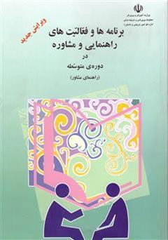دانلود کتاب برنامهها و فعالیتهای راهنمایی و مشاوره در دورهی متوسطه (راهنمای مشاور)