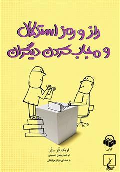 دانلود کتاب صوتی راز و رمز استدلال و مجاب کردن دیگران
