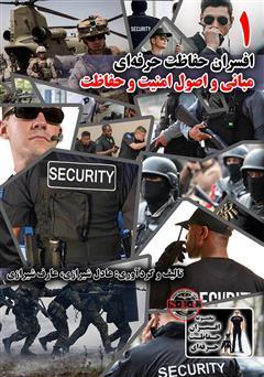 دانلود کتاب افسران حفاظت حرفهای: مبانی و اصول امنیت و حفاظت
