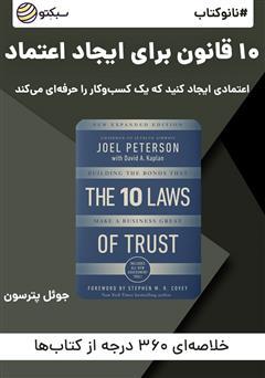 دانلود پادکست نانوکتاب 10 قانون برای ایجاد اعتماد