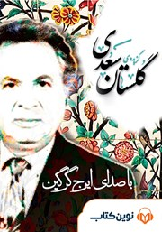 عکس جلد خلاصه کتاب صوتی گزیده گلستان سعدی
