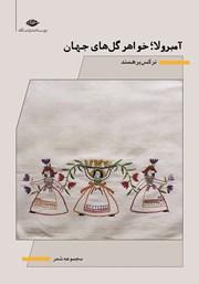 عکس جلد کتاب آمبرولا؛ خواهر گلهای جهان