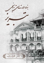 معرفی و دانلود کتاب بناها و عمارتهای تاریخی تبریز