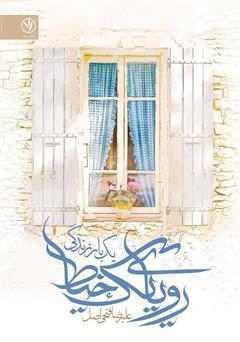 دانلود کتاب رویای یک خیاط: یک بار زندگی