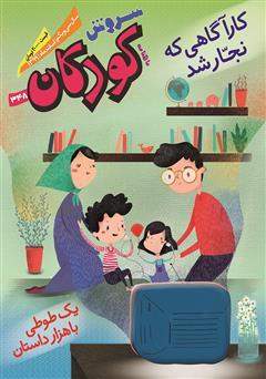 دانلود ماهنامه سروش کودکان - شماره 348 - اسفند 1399