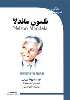 دانلود کتاب نلسون ماندلا (Nelson Mandela)