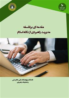 دانلود کتاب مقدمهای بر فلسفه مدیریت راهبردی از نگاه اسلام