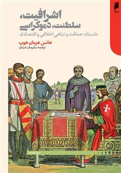 دانلود کتاب اشرافیت، سلطنت، دموکراسی - داستان حماقت و تباهی اخلاقی و اقتصادی