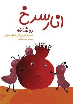 دانلود کتاب انار سرخ رو شاخه: مجموعه شعر کودکانه