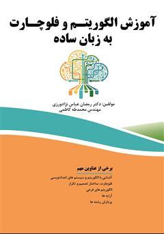 دانلود کتاب آموزش الگوریتم و فلوچارت به زبان ساده