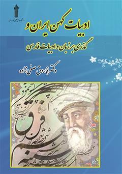 دانلود کتاب گذری بر زبان و ادبیات فارسی