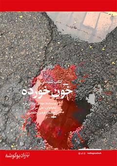 دانلود کتاب صوتی خون خورده