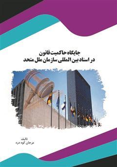 دانلود کتاب جایگاه حاکمیت قانون در اسناد بینالمللی سازمان ملل متحد
