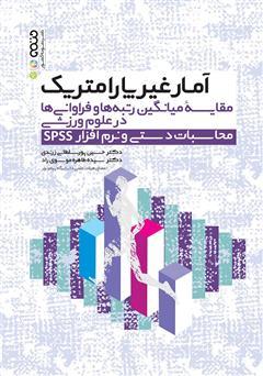 دانلود کتاب آمار غیر پارامتریک مقایسه میانگین رتبهها و فراوانیها در علوم ورزشی (محاسبات دستی و نرم افزار SPSS)