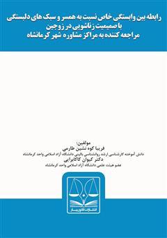 دانلود کتاب رابطه بین وابستگی خاص نسبت به همسر و سبکهای دلبستگی