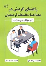 معرفی و دانلود کتاب راهنمای گزینش در مصاحبه دانشگاه فرهنگیان