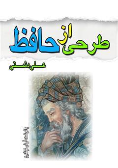 دانلود کتاب طرحی از حافظ