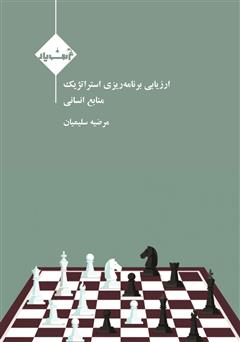دانلود کتاب ارزیابی برنامهریزی استراتژیک منابع انسانی