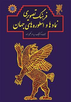 دانلود کتاب فرهنگ تصویری نمادها و اسطورههای جهان