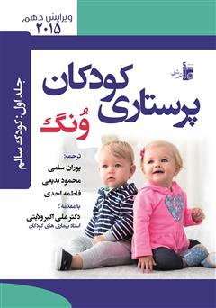 دانلود کتاب درسنامه پرستارى کودکان ونگ جلد اول: کودک سالم