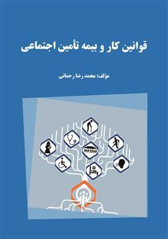 دانلود کتاب قوانین کار و بیمه تامین اجتماعی