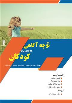 دانلود کتاب توجه آگاهی هدیهای برای کودکان: راهنمای عملی برای والدین، مربیان (پیش دبستانی) و درمانگران