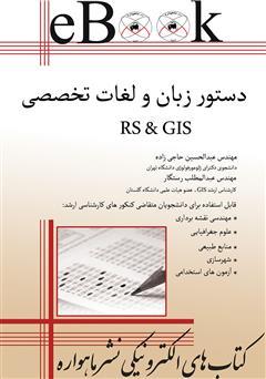 دانلود کتاب دستور زبان و لغات تخصصی RS & GIS