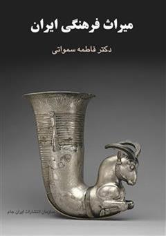 دانلود کتاب میراث فرهنگی ایران