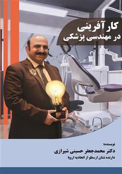 دانلود کتاب کارآفرینی در مهندسی پزشکی
