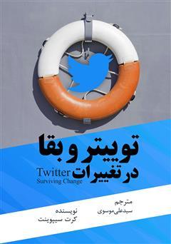دانلود کتاب توییتر و بقا در تغییرات: قوانین، ریتوییتها، مسئولیتها