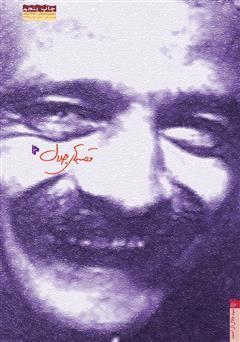 دانلود کتاب قصههای جلال: منتخب داستانهای کوتاه جلال آل احمد