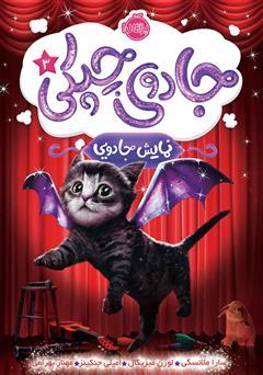 دانلود کتاب جادوی چپکی 3: نمایش جادویی