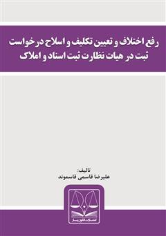 معرفی و دانلود کتاب رفع اختلاف و تعیین تکلیف و اصلاح درخواست ثبت