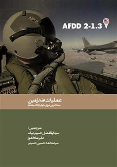 دانلود کتاب عملیات ضد زمین: سند دکترین نیروی هوایی ایالات متحده
