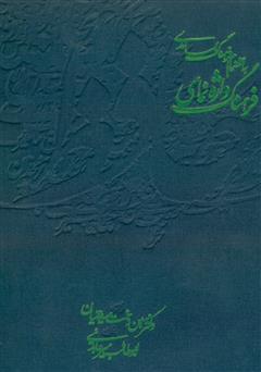 دانلود کتاب فرهنگ واژهنمای حافظ