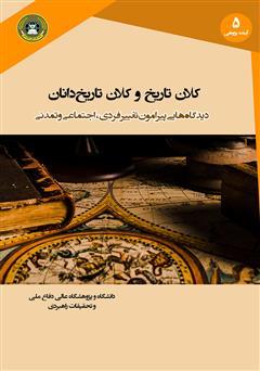 دانلود کتاب کلان تاریخ و کلان تاریخ دانان: دیدگاههایی پیرامون تغییر فردی، اجتماعی و تمدنی
