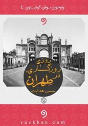 معرفی و دانلود کتاب صوتی روزی روزگاری در طهران
