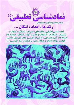 دانلود کتاب نمادشناسی تطبیقی 5: رنگها، اعداد، اشکال...