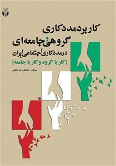 دانلود کتاب کاربرد مددکاری گروهی جامعه ای در مددکاری اجتماعی ایران