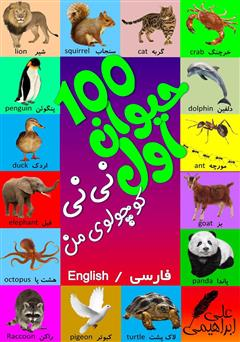 دانلود کتاب 100 حیوان اول نینی کوچولوی من