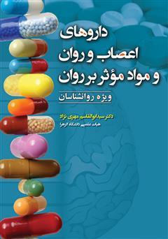معرفی و دانلود کتاب داروهای اعصاب و روان و مواد مؤثر بر روان