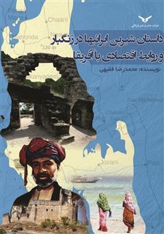 دانلود کتاب داستان شیرین ایرانیها در زنگبار و روابط اقتصادی با آفریقا