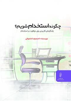 معرفی و دانلود کتاب چگونه استخدام شویم؟ راهکارهای کاربردی برای استخدام موفق