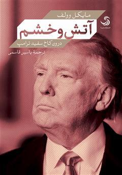 دانلود کتاب آتش و خشم درون کاخ سفید ترامپ
